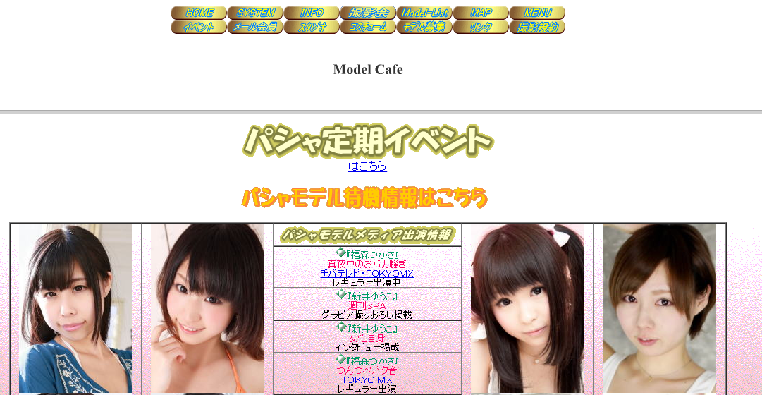 モデル撮影スタジオ&カフェ モデルカフェ『パシャ』