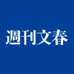 週刊文春のやりすぎスクープが多いのはなぜ?宮崎へのハニートラップ戦略とは?