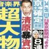 清原和博と薬をやった大物歌手ら8人の名前は誰?写真や人脈リストもあり!