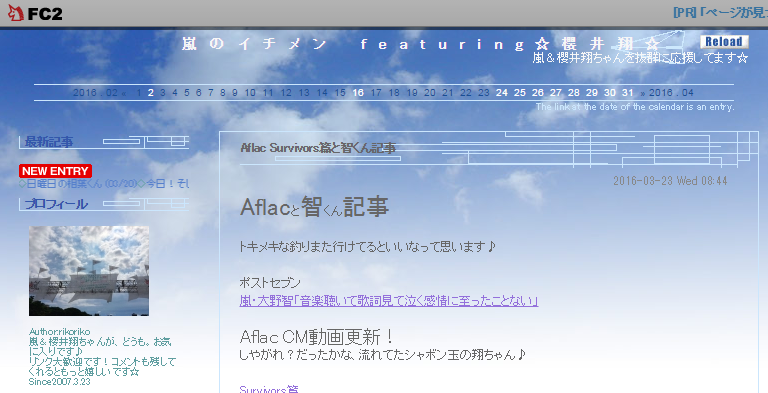 嵐のイチメン featuring☆櫻井翔☆