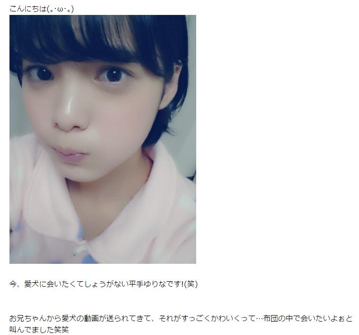 平手 友梨奈公式ブログ 欅坂46公式サイト