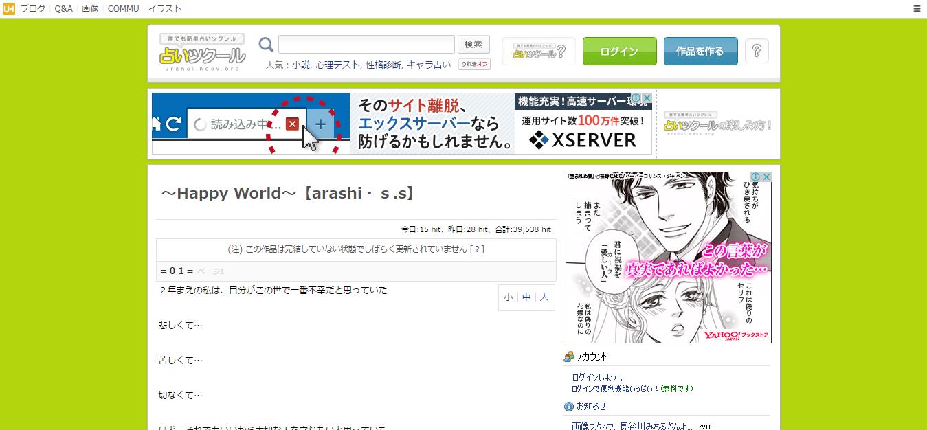 ~Happy World~【arashi・s.s】 ページ1 小説