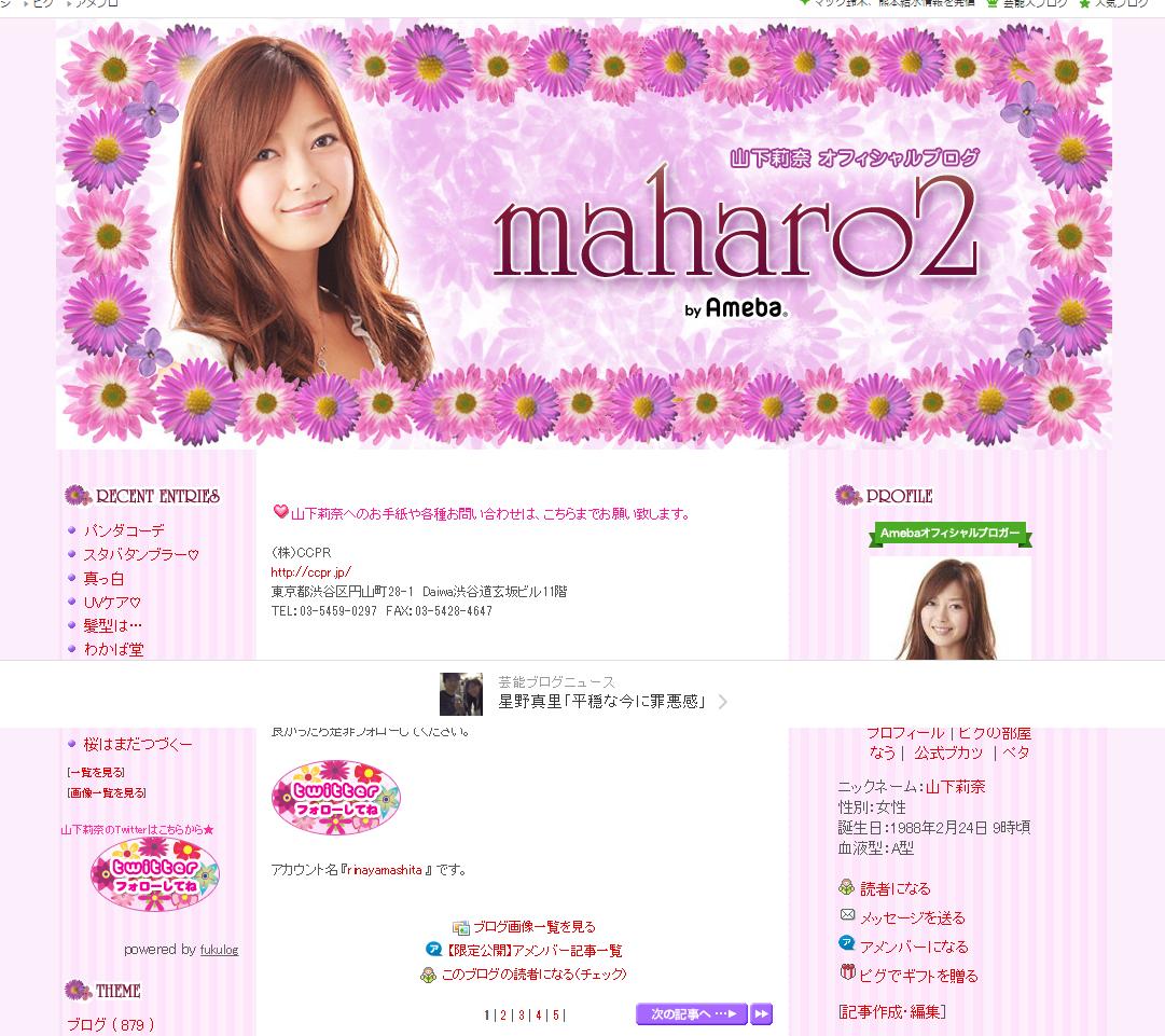 山下莉奈 オフィシャルブログ powered by Ameba