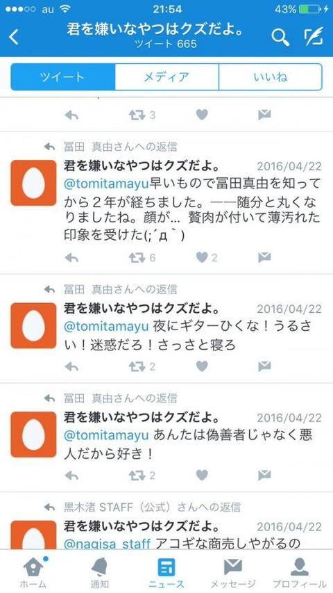 4月後半のTwitter投稿
