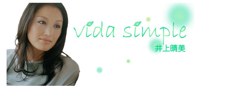 井上晴美 ブログ vida simple