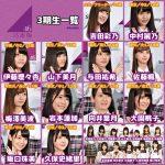 【乃木坂46】3期生オーディション合格者まとめ!一番人気なのは誰?