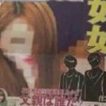 ジャニーズ少女妊娠事件の相手の女性は誰!?元乃木坂46の大和里菜という噂の真相は??