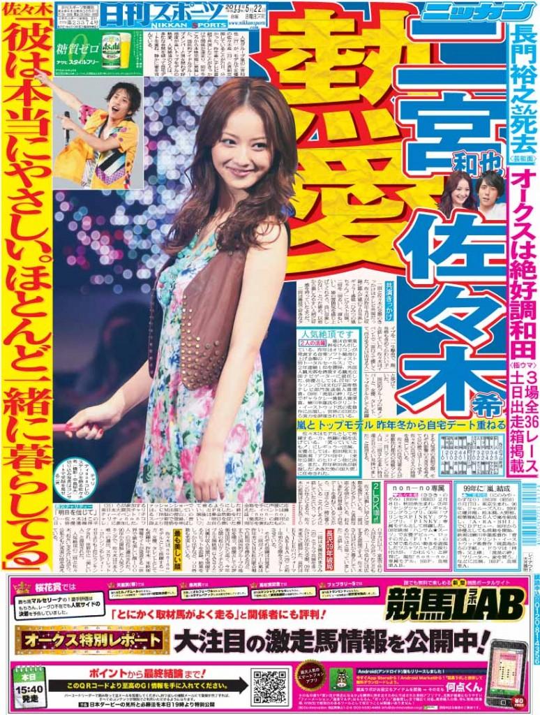 paper20110522-774x1024