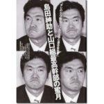 【島田紳助】引退理由の真相とは!?2人の女性関係も検証