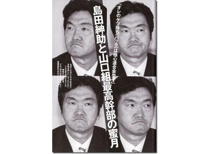 紳助 引退 島田