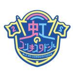 虹のコンキスタドールメンバーまとめ!Twitterフォロワー数人気順にそれぞれ紹介!